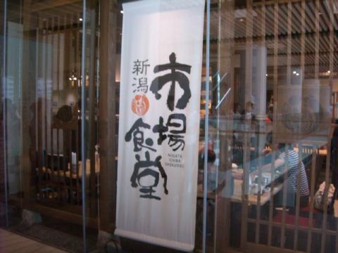 市場食堂・店2