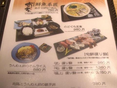 市場食堂・メニュー3