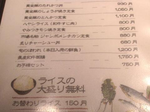 市場食堂・メニュー4