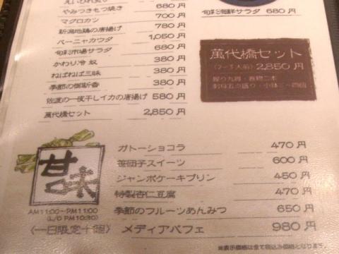 市場食堂・メニュー6