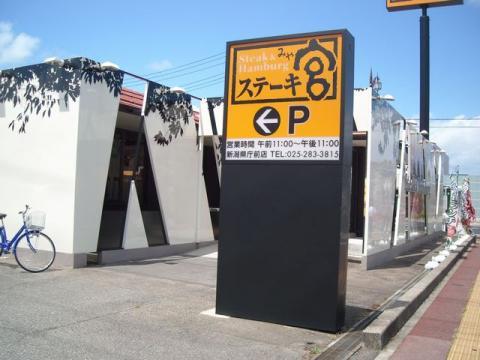 ステーキ宮新潟県庁前店・店