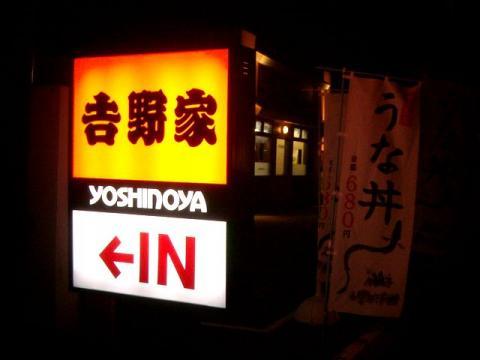 吉野家・店1