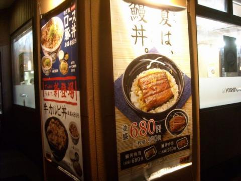 吉野家・店3