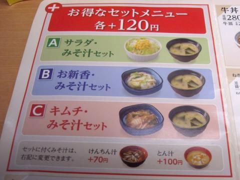 吉野家・メニュー7