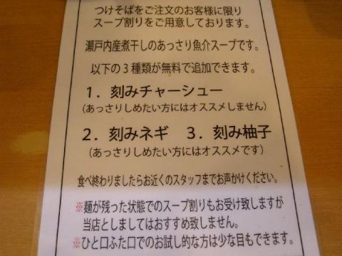 とみ田・メニュー2
