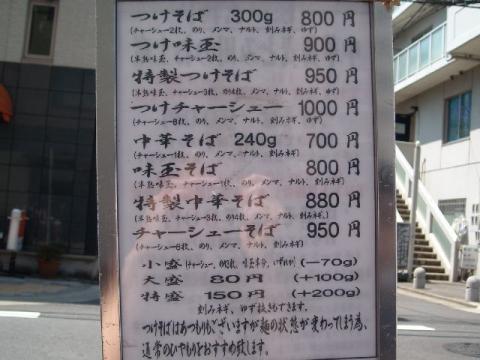 とみ田・メニュー1