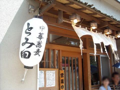 とみ田・店1
