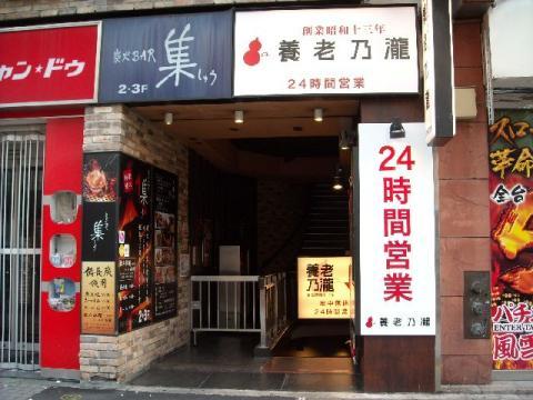 養老乃瀧・店1