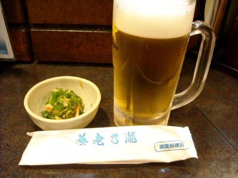 養老乃瀧・生ビール