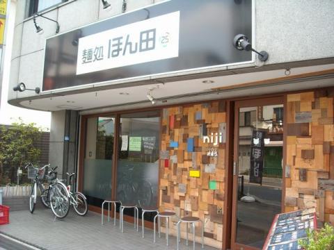 ほん田・店