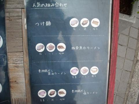 ほん田・メニュー4