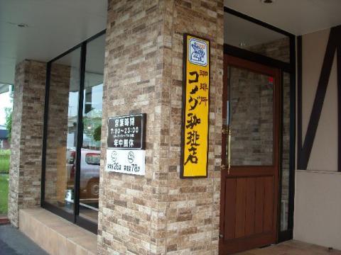 コメダ珈琲店・店2