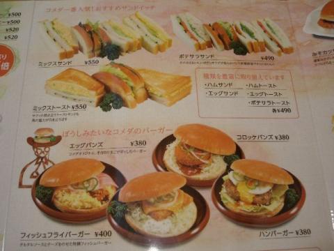 コメダ珈琲店・メニュー5