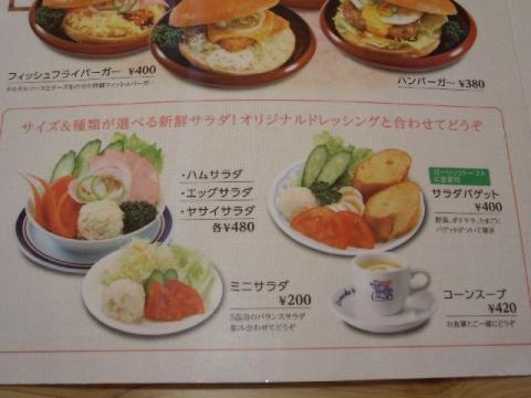 コメダ珈琲店・メニュー6