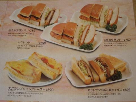 コメダ珈琲店・メニュー7