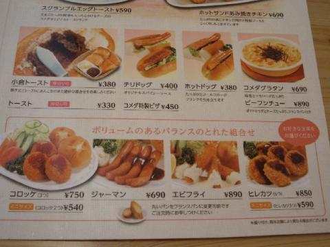 コメダ珈琲店・メニュー8