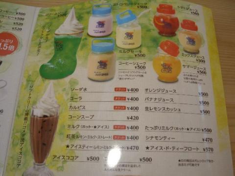 コメダ珈琲店・メニュー9