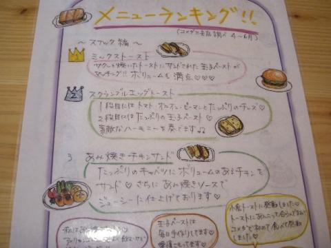 コメダ珈琲店・メニュー11
