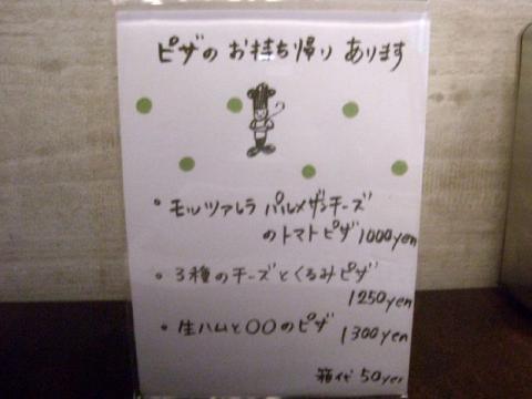 サントピアット・メニュー5