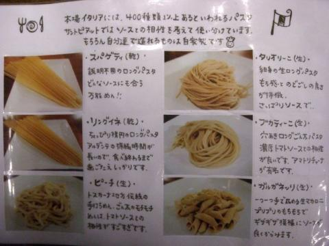 サントピアット・メニュー6