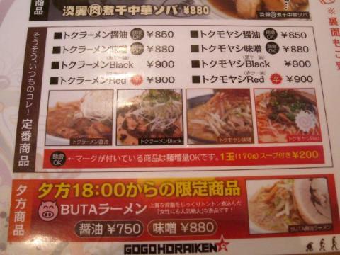 GOGO宝来軒・メニュー2