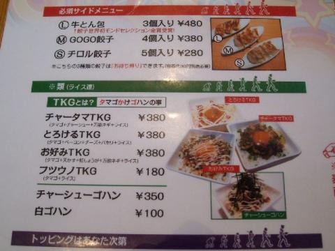 GOGO宝来軒・メニュー5