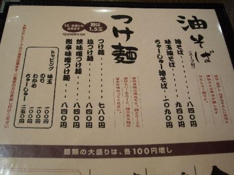 吉祥アコーレ店・メニュー3