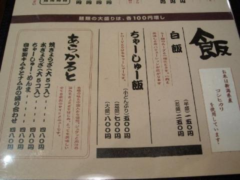 吉祥アコーレ店・メニュー4