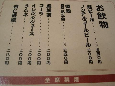 吉祥アコーレ店・メニュー5