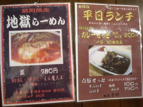 吉祥アコーレ店・メニュー6