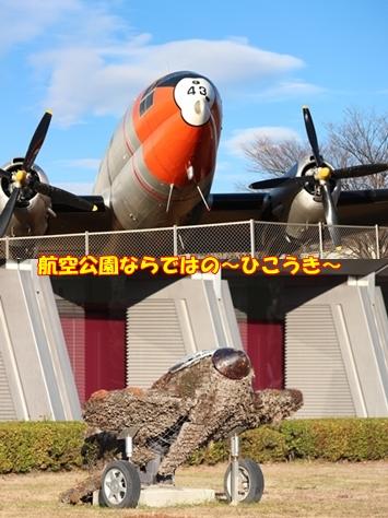 1221航空公園