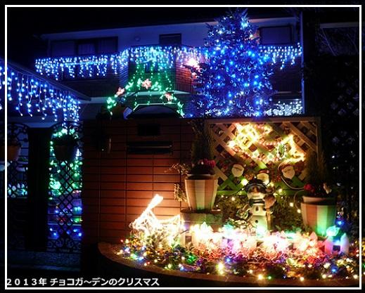 チョコガーデンのクリスマス_13