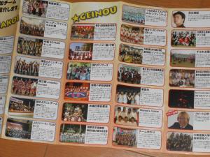 SARUGAKU2012パンフ