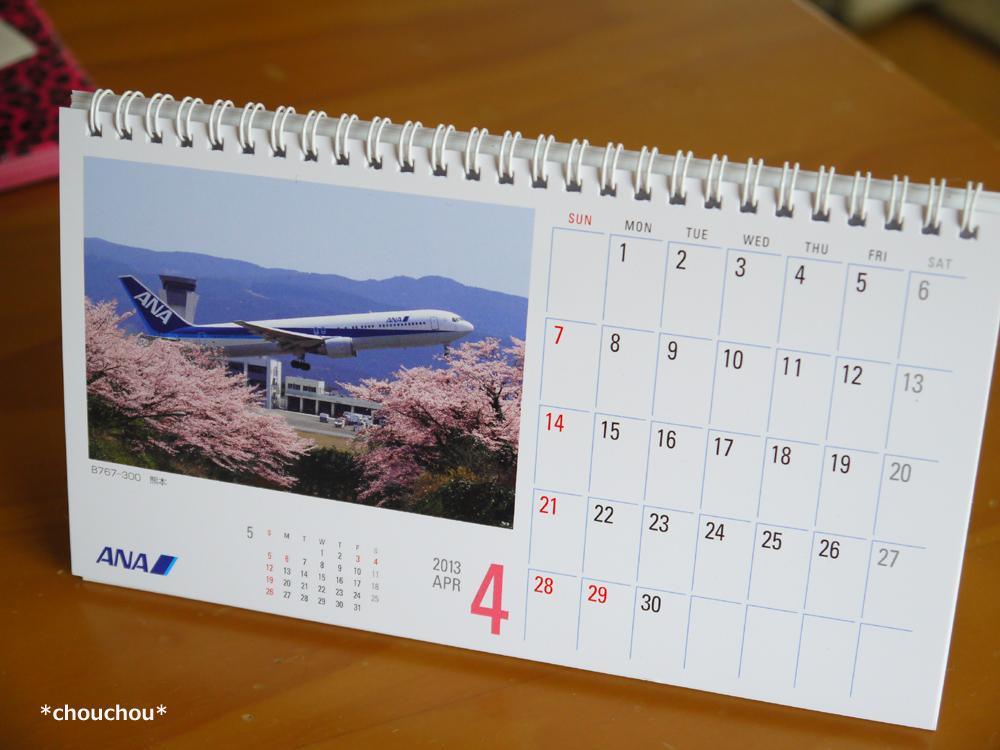 カレンダー ANA