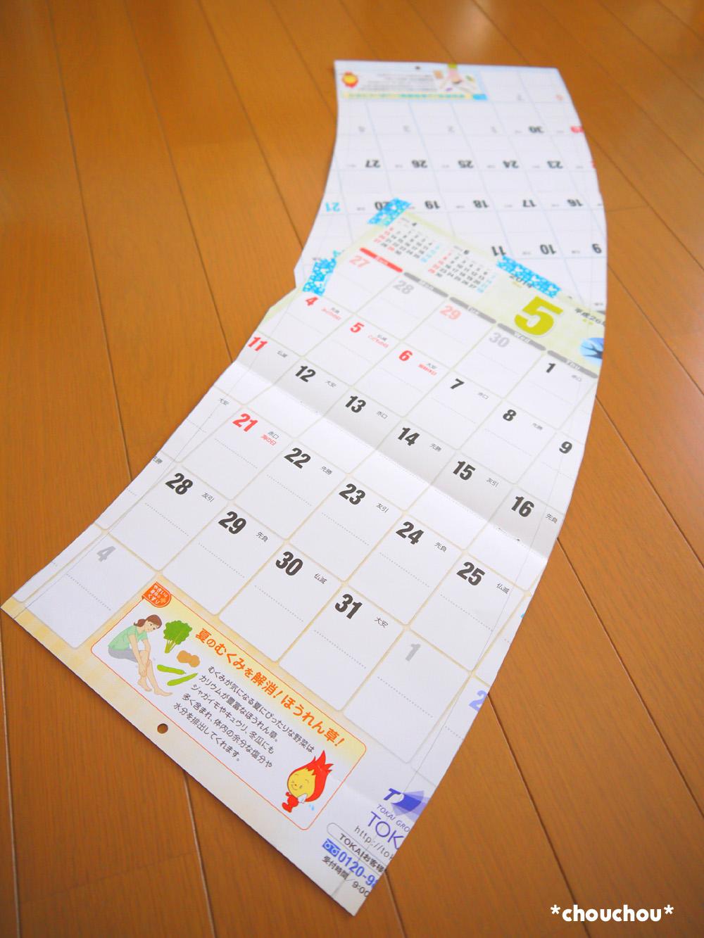 型紙 カレンダー
