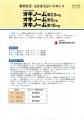 オキノーム散10mg変更_ページ_1