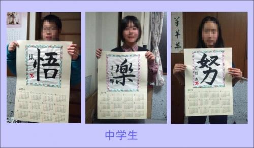 中学生のカレンダー