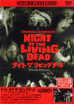 ナイト・オブ・ザ・リビング・デッド/ゾンビの誕生:DVDジャケット