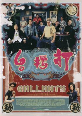 燃えよ!じじぃドラゴン 龍虎激闘:DVDジャケット