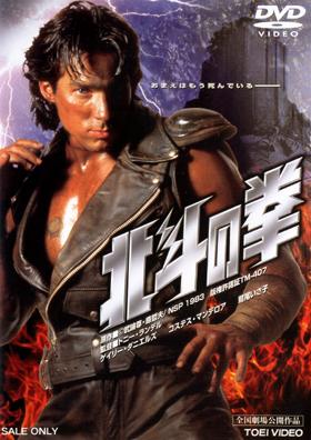 北斗の拳:DVDジャケット