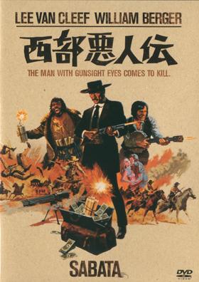 西部悪人伝:DVDジャケット2