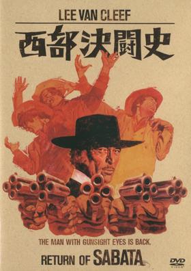 西部決闘史:DVDジャケット2