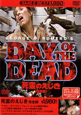 死霊のえじき:DVDジャケット