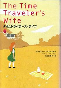 timetravelerswife_book.jpg