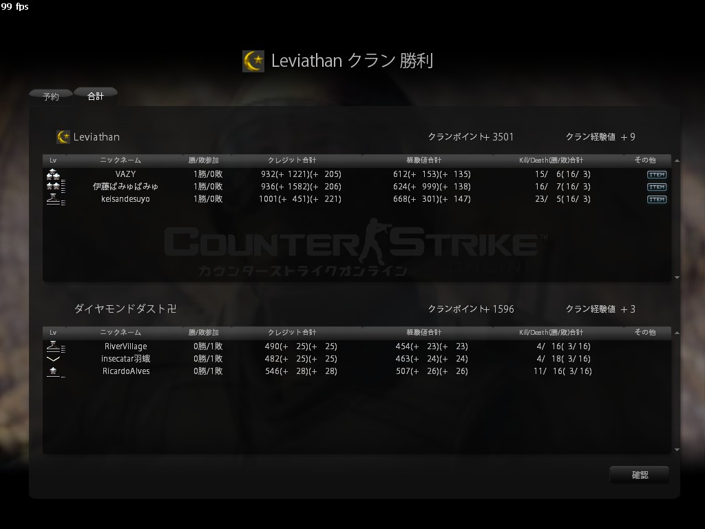 ダイヤモンドダスト卍002