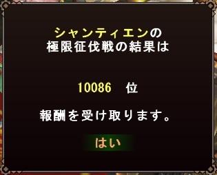 mhf_20131030_190056_527.jpg
