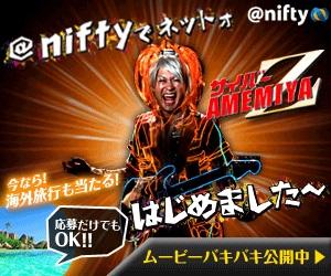 「@niftyでネットはじめました~」のサイトへGO!