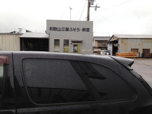 三菱 ふそう 新宮店