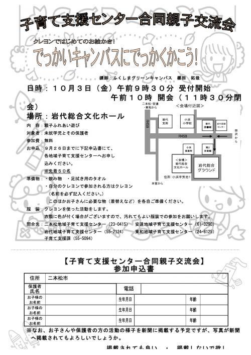 「子育て支援センター合同親子交流会」チラシ(最終)_convert_20140922141102