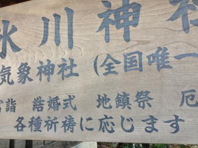 気象神社2013_2